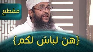 بلاغة { هن لباس لكم } مقطع للشيخ إبراهيم الصوافي من برنامج الفقه في الدين