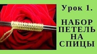НАБОР ПЕТЕЛЬ НА СПИЦЫ. Урок 1. Как просто и красиво сделать набор петель на спицы для начала вязания