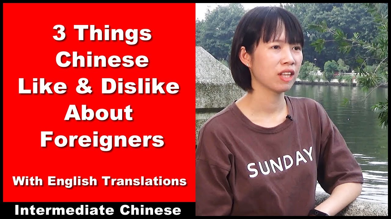3 Things Chinese Like and Dislike About Foreigners - Intermediate Chinese - Chinese Conversation