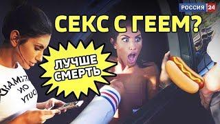 Порнозвезду довели до самоубийства за отказ сниматься с геем // Алексей Казаков