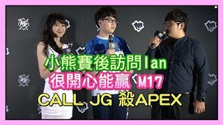 M17 VS MVP 小熊賽後訪問lan,CALL JG 來殺 Apex蛇女 XD,主持人小熊YUNIKO,RIFT RIVALS,亞洲對抗賽 DAY2
