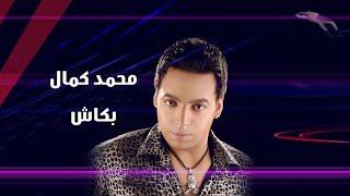 محمد كمال -  بكاش  Mohamed Kamal - Bakkash
