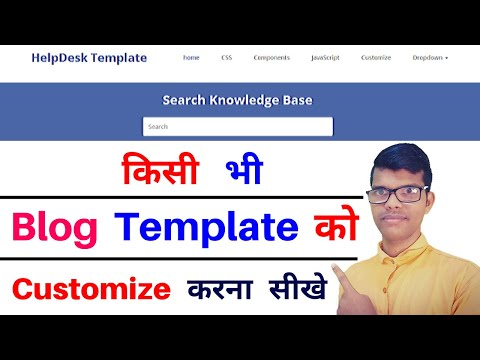 How To Customize Helpdesk Theme 2020   How To Customize Blog Template