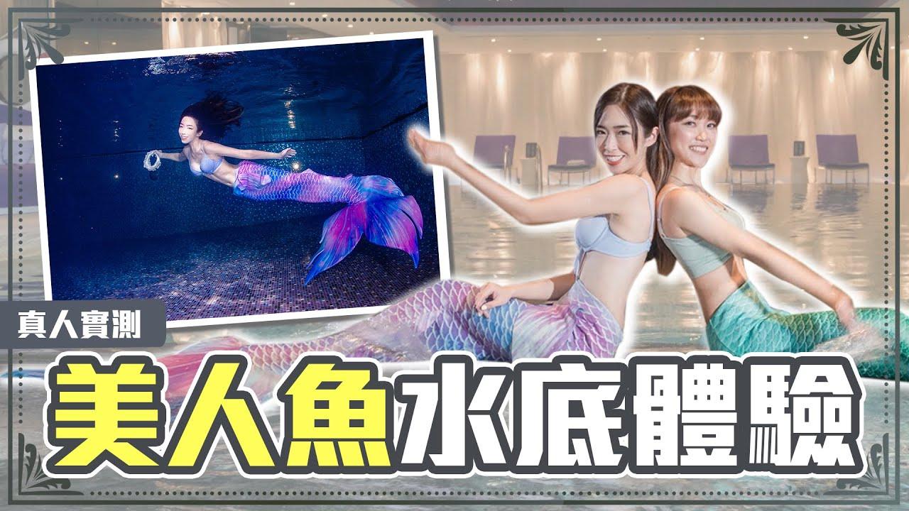 真人實測燒錢系列🔥豪花萬幾蚊嘅美人魚體驗 🔥包3小時水底攝影兼酒店房中BBQ💰💰🤦🏻♀️