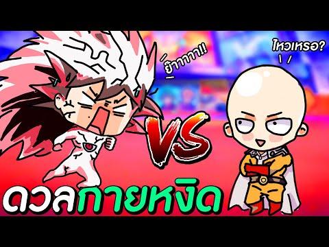 ดวลกับกายหงิด ในศึกดวลรอบชิงชนะเลิศ แชมป์มันเลือนลางเหลือเกิน!! | One Punch Man The Strongest
