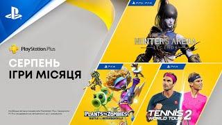 Ігри місяця PlayStation Plus у серпні