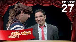 شبکه خنده - فصل سوم - قسمت بیست و هفتم / Shabake Khanda - Season 3 - Episode 27
