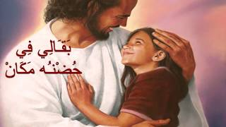 نزار فرنسيس - ترنيمة اتبناني رضي بي \u0026 يلا نحيي يسوع الملك  - مؤتمر كشجرة مثمرة
