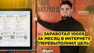 Заработок на играх через YouTube. 20000 рублей за 2 месяца