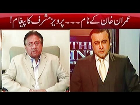 To The Point 6 November 2016 | Pervez Musharraf - Express News