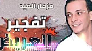 مزمار تفجير العريض من اشدد المزمير اللى هتسمعه من القشاش محمد اوشه 2020