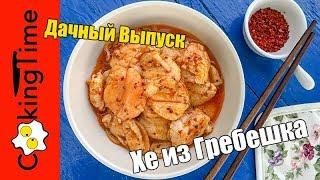 хЕ из ГРЕБЕШКА  корейская закуска из рыбы и морепродуктов / ГРЕБЕШКИ по-корейски / вкусный рецепт