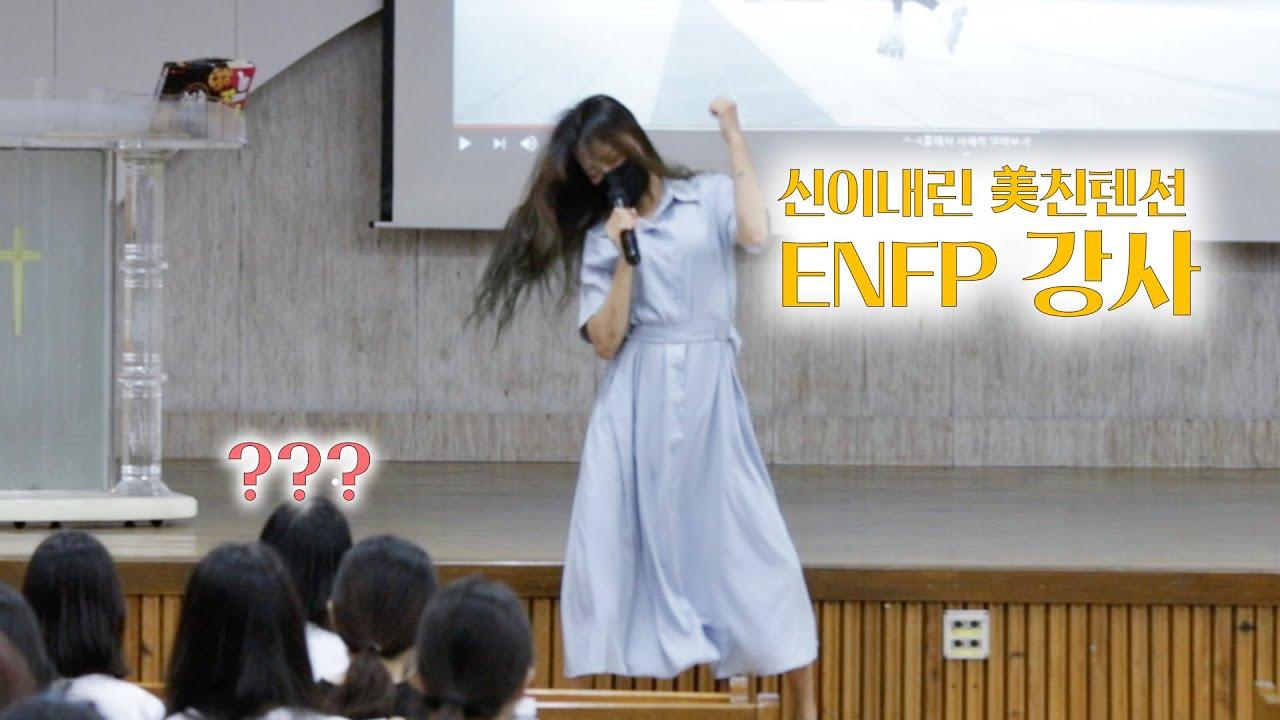 10만유튜버가 말하는 유튜브를 해야하는이유: ENFP가 강의를하면 벌어지는일