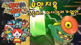 요괴워치2 원조 본가 신정보 & 공략 - 무한지옥 5층 보스 의사일리가없어 [부스팅TV] (3DS / Yo-kai Watch 2)