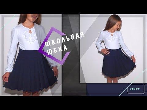 Школьная юбка: обзор | Шкатулка-МК