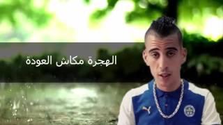 La canon 16 Soltan Zmani I سلطان زماني I Les Paroles I Lyrics