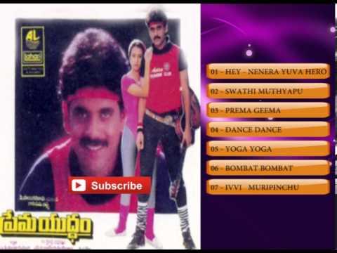 Telugu Hit Songs | Prema Yuddam Movie Songs | Nagarjuna, Amala