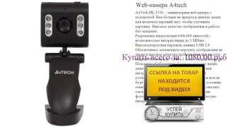 Web-камера A4tech Видеообзор