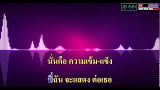 ความเข้มแข็งสุดท้าย พงษ์สิทธิ์ คำภีร์ MIDI THAI KARAOKE HD