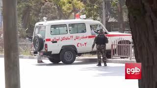 Death Toll Rises To Five In Kabul Explosion / ۵ تن درحملۀ انتحاری در شهر کابل، جان باختند