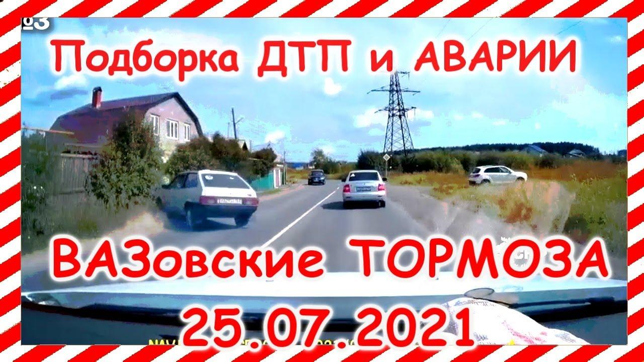 ДТП Подборка на видеорегистратор за 25 07 2021 Июль 2021