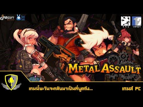 Metal Assault (Giga Slave) ไทย : เกมเก่าที่ไม่มีใครพูดถึง 🎮