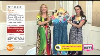 Shop & Show (Мода). 001186318 Платье «Валенса»