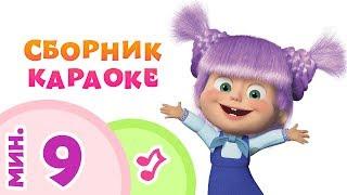 СБОРНИК караоке-клипов для детей 🕺 Маша и Медведь (5 караоке в 1)
