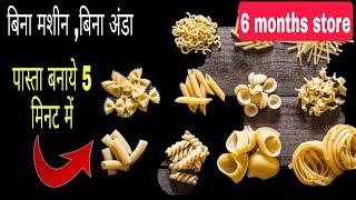 How to make pasta shapes at home|pasta recipe|homemade pasta|pasta recipe in hindi