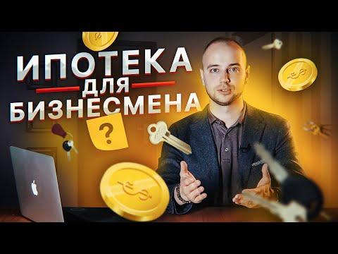 💰 Ипотека для предпринимателя ООО и ИП. Какие банки выдают ипотечные кредиты владельцем бизнеса?