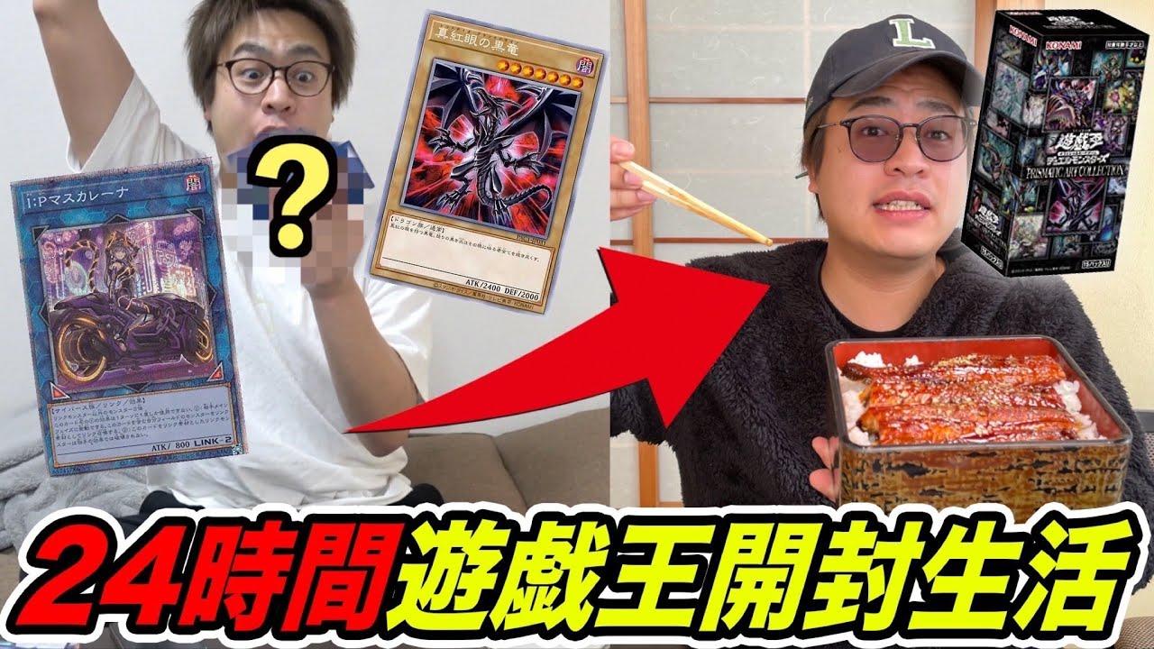 ティック 遊戯王 買取 プリズマ アート コレクション