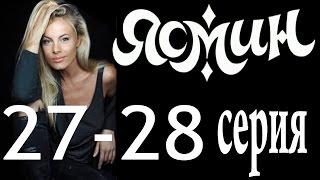 Ясмин. 27-28 серия (2014) мелодрама, фильм, сериал