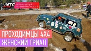 Проходимцы 4х4 - Женский Триал - АВТО ПЛЮС