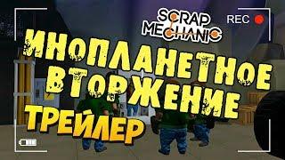 ТРЕЙЛЕР к ФИЛЬМУ - ИНОПЛАНЕТНОЕ ВТОРЖЕНИЕ !!! СЕРИАЛ в Scrap Mechanic !!!