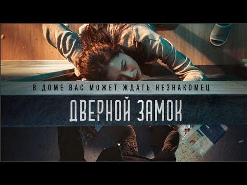Дверной замок   Door Lock   Doeorak (Фильм 2018, триллер, детектив, криминал)