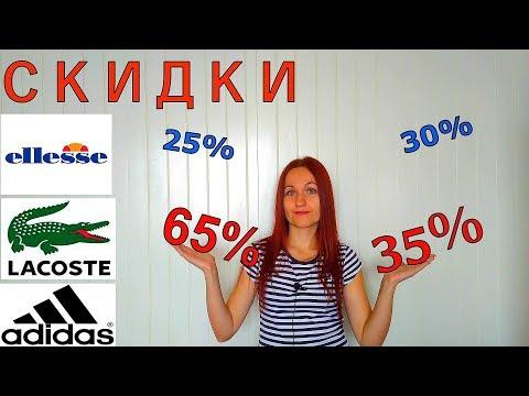 Покупки одежды и обуви по большим скидкам/ Дисконт/ Большие скидки.