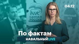 🔥 Падение «Единой России». Споры про Брилева. Учительница против школьницы