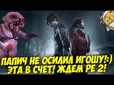 ПАПИЧ НЕ ОСИЛИЛ ИГОШУ!:) ЖДЕМ РЕ 2! [Witcher 3] thumbnail