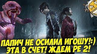 ПАПИЧ НЕ ОСИЛИЛ ИГОШУ!:) ЖДЕМ РЕ 2! [Witcher 3]