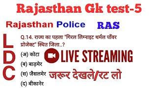 Rajasthan GK Quiz-5//Rajasthan police gk//RAS mock test//LDC online test