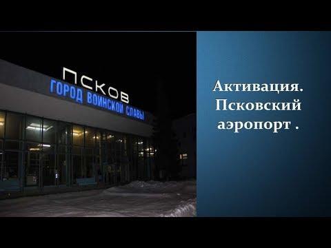Активация. Псковский аэропорт .