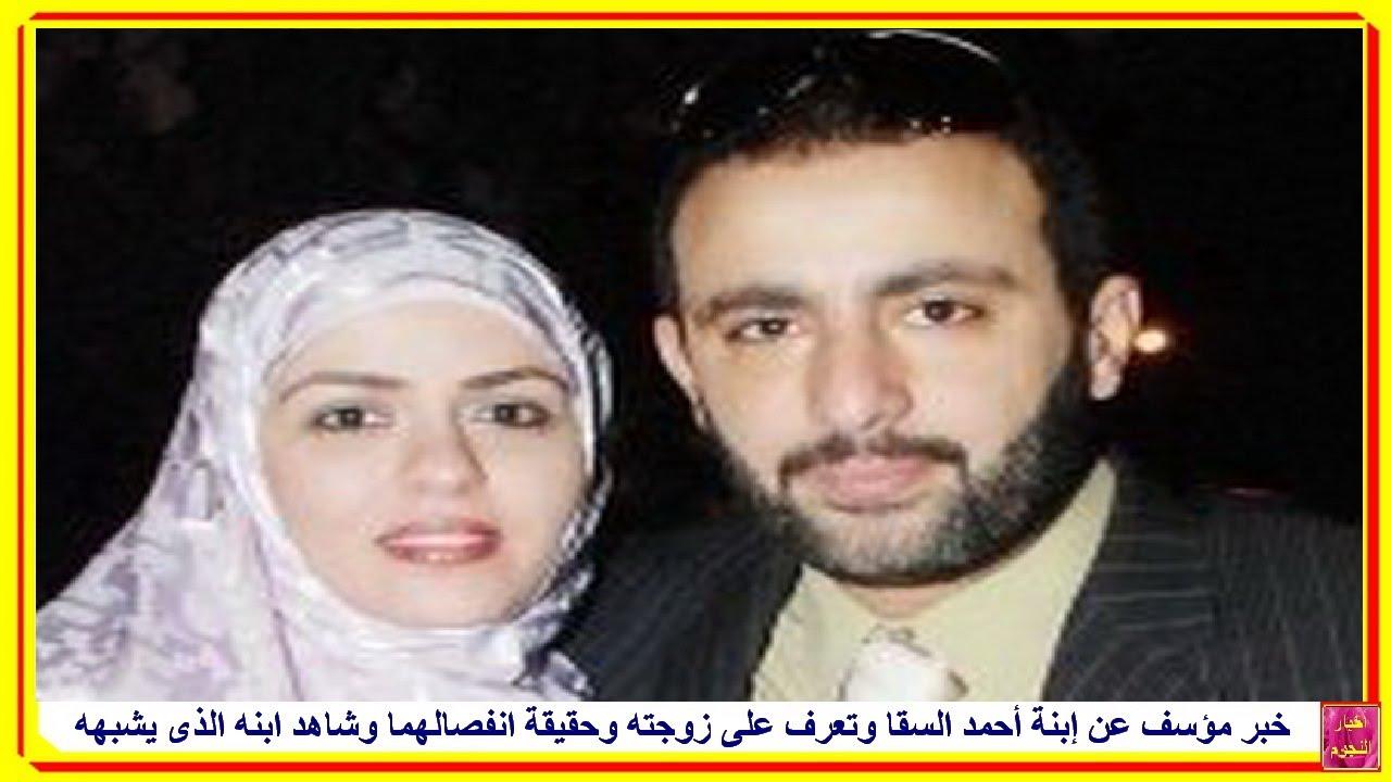 خبر مؤسف عن إبنة أحمد السقا وتعرف على زوجته وحقيقة انفصالهما وشاهد ابنه الذى يشبهه كثيرا - YouTube