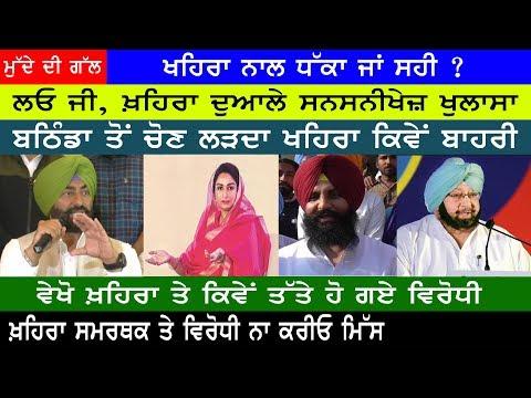 ਵੇਖ ਲਓ Sukhpal Khaira ਬਾਰੇ ਸਨਸਨੀਖੇਜ਼ ਖੁਲਾਸਾ I Punjabi news 20 Wednesdat I Punjab