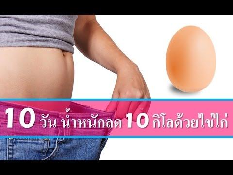 สูตรลดน้ำหนัก 10 กิโล ใน 10 วัน  ด้วยไข่ไก่ วิธีลดน้ำหนักง่ายๆ ทำได้จริง
