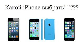 Какой iPhone выбрать? iPhone 5, iPhone 5C, iPhone 5S