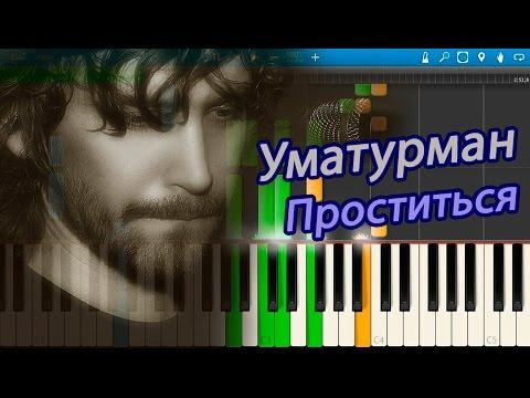 ПЕСНЯ ПРОСТИТЬСЯ УМА ТУРМАН СКАЧАТЬ БЕСПЛАТНО