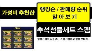 가성비 추석 선물 세트 스팸 판매량 랭킹 순위 TOP …