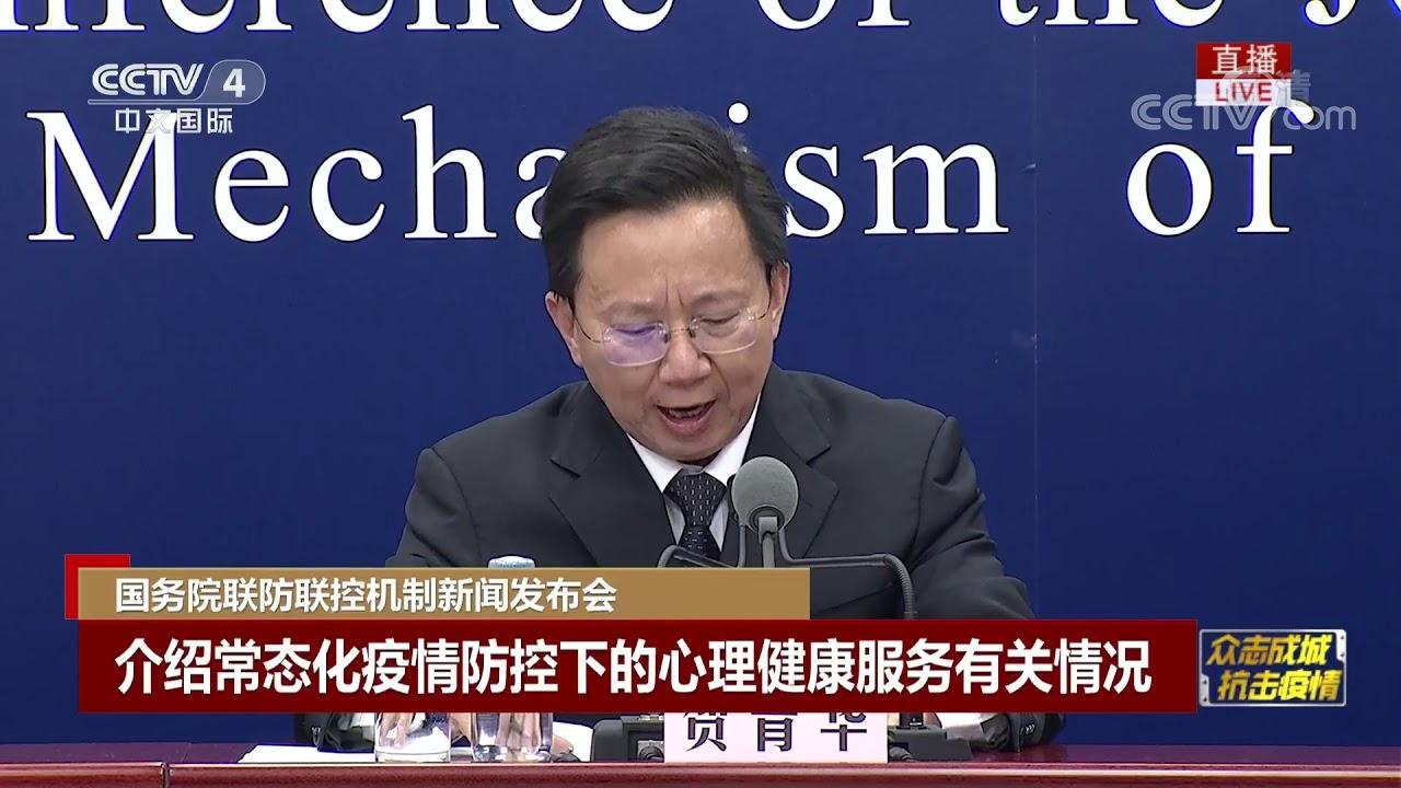 《權威發布》 20200515 國務院聯防聯控機制新聞發布會| CCTV LIVE - YouTube