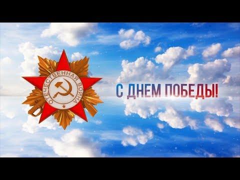 Поздравление Губернатора Алтайского края Виктора Томенко с Днём Победы