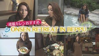 「ONSEN RETREAT in BEPPU」道端カレントークショー 11月19日(土)19:0...